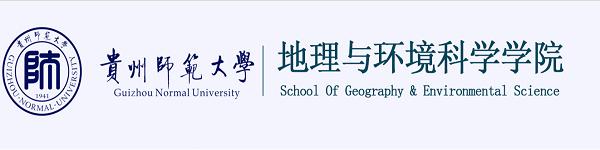 地理与环境科学学院